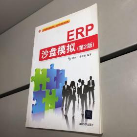 创业教育规划教材·ERP应用实务系列:ERP沙盘模拟(第2版)