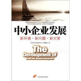 中小企业发展:新环境·新问题·新对策