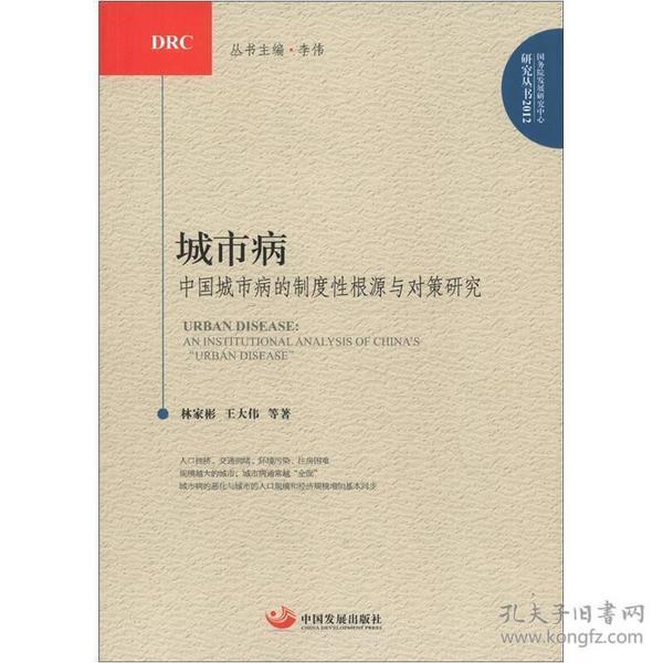 9787802348417城市病:中国城市病的制度性根源与对策研究2012