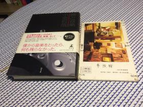 日文原版  罪と音楽