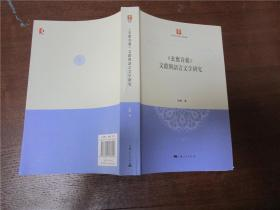 《玄应音义》文献与语言文字研究