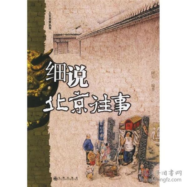 细说北京往事 专著 树军编著 xi shuo bei jing wang shi