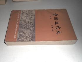 中国近代史【下】