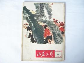 山东文艺 1979 6