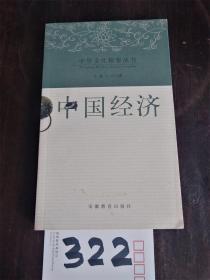 中国文化精要丛书---中国经济.0.99元