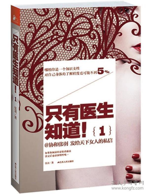 9787214090065只有医生知道(2013年中国好书)