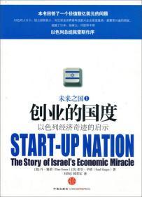 未来之国1创业的国度以色列的经济奇迹的启示