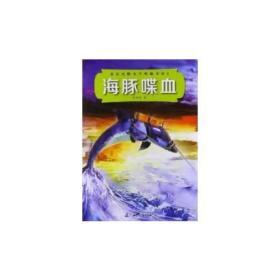 海豚喋血(名家動物文學典藏書系2)