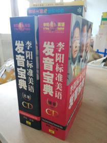 李阳标准美语发音宝典(CD)(元音加辅音CD共50张 无书)实物拍图