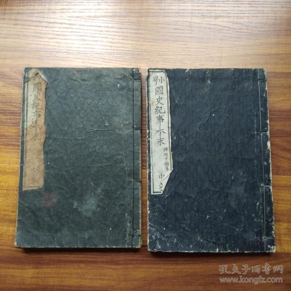 和刻本   小学《国史纪事本末》中卷下卷两册     椿时中辑  松田氏藏版  明治16年(1883年)出版  印刷清晰    品佳