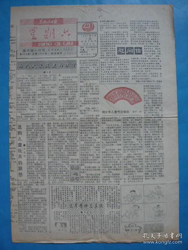 《马鞍山日报(星期六)》1991年6月1日,辛未年四月十九。祝少年儿童节日快乐!