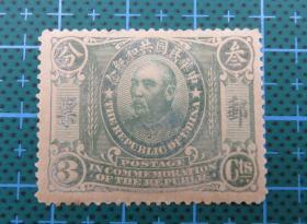中华民国共和纪念--袁世凯像--面值叁分--未使用新票(褪色)