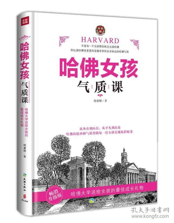 哈佛女孩气质课(畅销升级版)