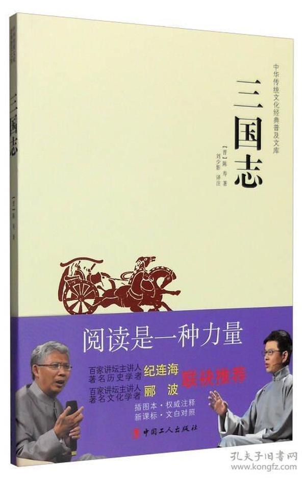中华传统文化经典普及文库:三国志