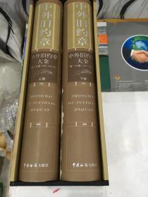 中外旧约章大全(第一分卷,上下两卷,带书盒,硬精装,品好,一版一印)