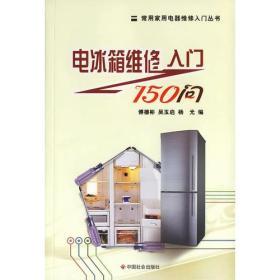 电冰箱维修入门150问/常用家用电器维修入门丛书