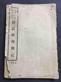 370民国二十一年佛学书局印《圆觉经亲闻记》一册