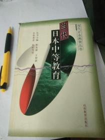 当代日本中等教育