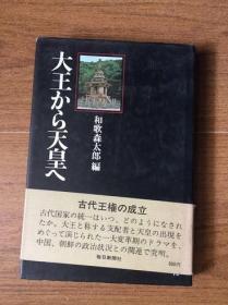 大王から天皇へ(日文原版,精装)