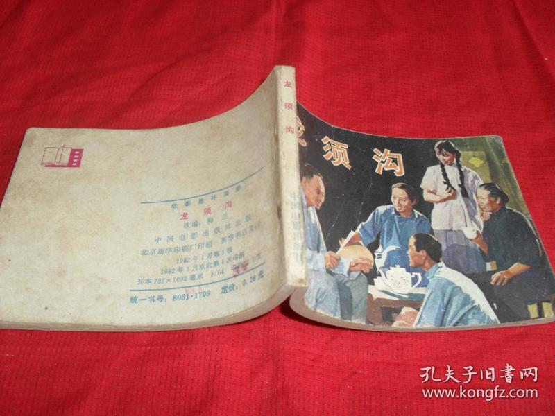 怀旧电影连环画 小人书《龙须沟》阳台第七层