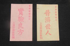 民国上海联谊社敬刊: 实验良方、普济世人(二册全)