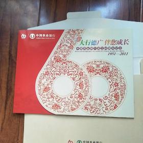 中国农业银行成立60周年纪念。邮票