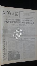 【报纸】河南日报 1977年12月17日【省委党校隆重举行《毛泽东选集》第五卷第二期读书班结业大会】