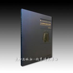 天津博物馆藏青铜器