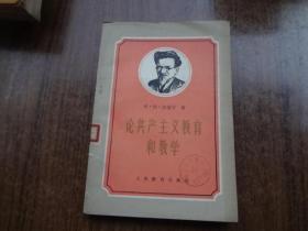 论共产主义教育和科学    85品自然旧
