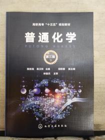 普通化学(第三版)2018.9重印