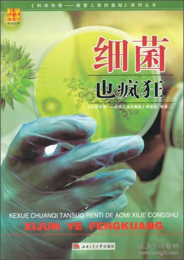 《科学传奇:探索人体的奥秘》系列丛书:细菌也疯狂