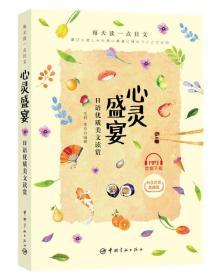 每天读一点日文:心灵盛宴 日语优质美文读赏(日汉对照短篇美文,附赠全书音频下载)
