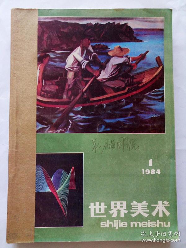 世界美术(季刊)(1984年1、2、3、4合订本)