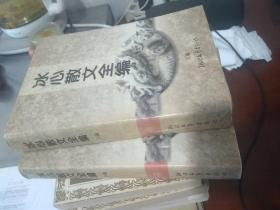 冰心散文全编(上下编)