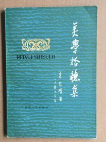 美学拾穗集 1980.10一版一印 著名美学家、学者朱光潜著