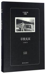 王小波全集:寻找无双(精装珍藏版)