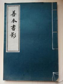 善本书影   (30种上海图书馆善本书影)