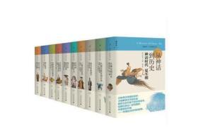 《谈社•中国的历史》(全十册)(北京贝贝特)
