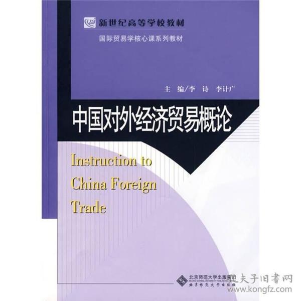 中国对外经济贸易概论