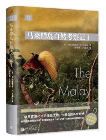 远行译丛:马来群岛自然考察记I(精装)