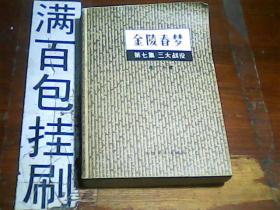 金陵春梦 第七集 上海文化出版社 1983年一版一印