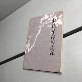 红楼梦诗词选注(首页有毛泽东《关于红楼梦研究问题的信》)【  正版现货   实图拍摄 看图下单】