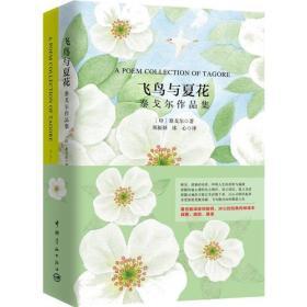 飞鸟与夏花-泰戈尔作品集-(全2册)