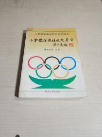 小学数学奥林匹克导引:小学数学奥林匹克竞赛用书