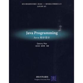 Java Programming(现代计算机教育系列教材(英文版)——国外著名大学教授鼎力之作)