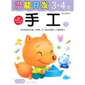 (大32開)小小孩潛能開發叢書-手工3-4歲①