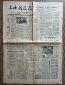 上海科技报 1985年2月2日总563期(180球幕电影、助理研究员王之昌、积极利用黄鼬)