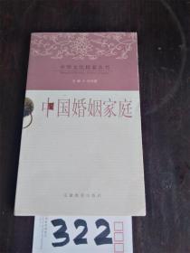 中华文化精要丛书--中国婚姻家庭0.01元