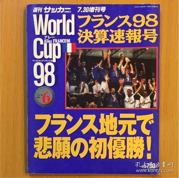1998世界杯特辑