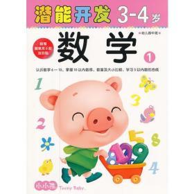 小小孩潛能開發叢書—數學3-4歲(1)